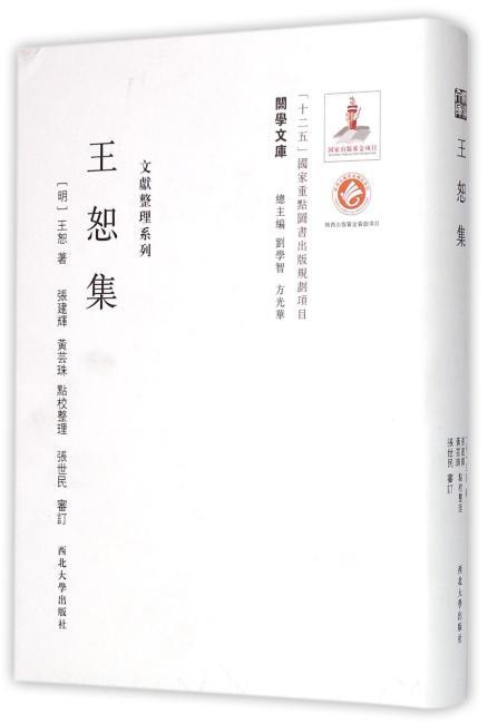 《关学文库》文献整理系列—王恕集