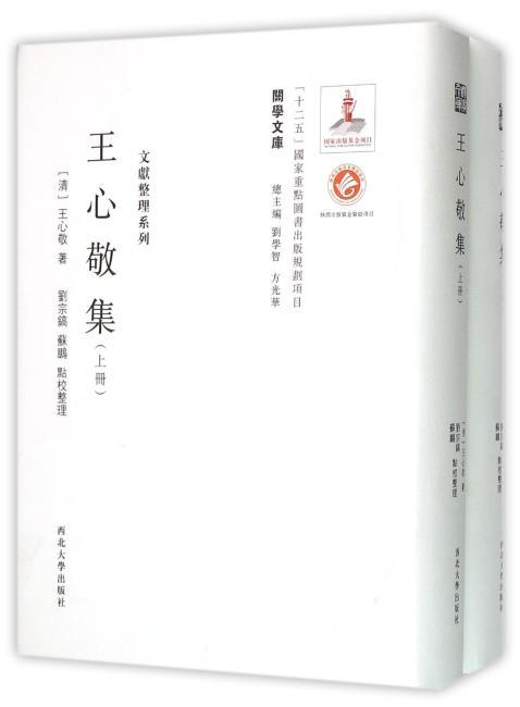 《关学文库》文献整理系列—王心敬集(上下册)