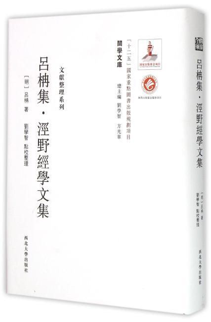 《关学文库》文献整理系列—吕柟集·泾野经学文集