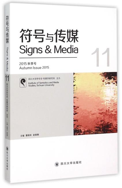 符号与传媒(11)