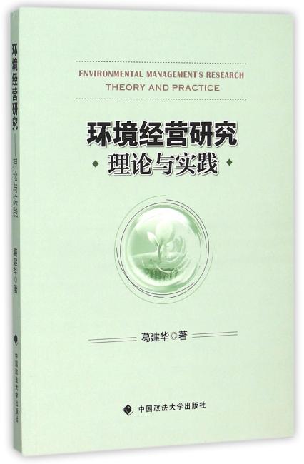 环境经营研究 理论与实践
