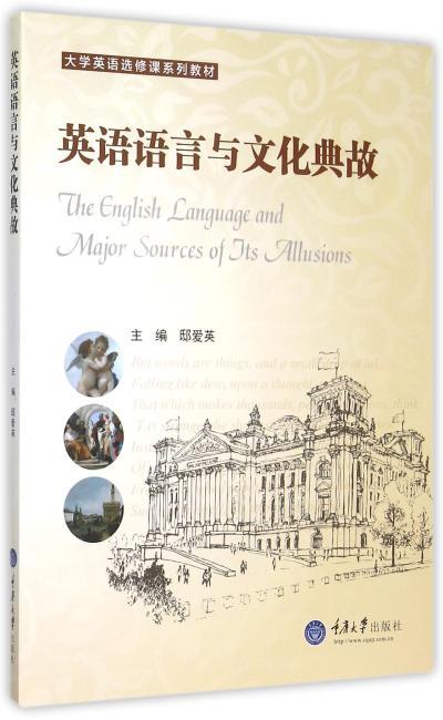 英语语言与文化典故