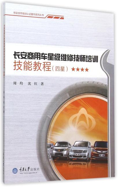 长安商用车星级维修技师培训技能教程(四星)