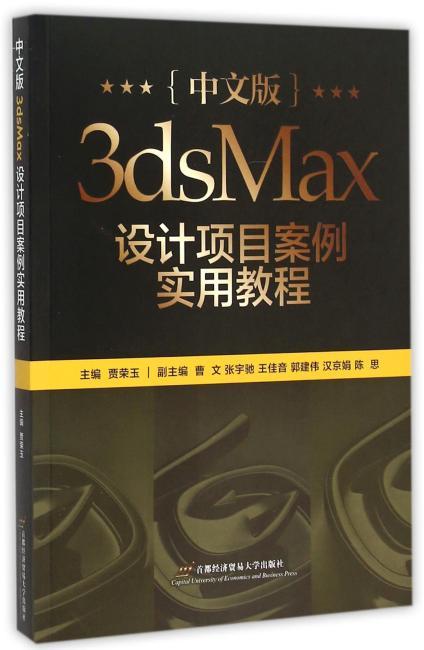 中文版3dsMax设计项目案例实用教程