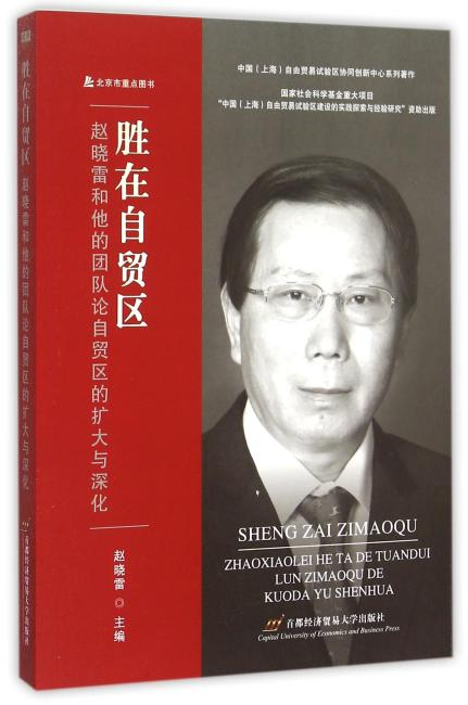 胜在自贸区——赵晓雷和他的团队论自贸区的扩大与深化