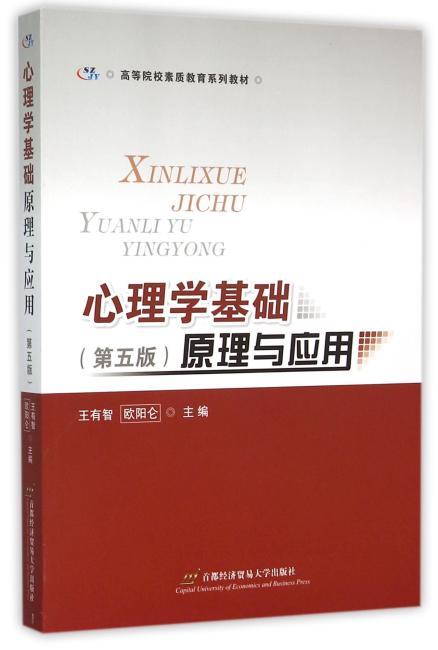 心理学基础——原理与应用(第五版)