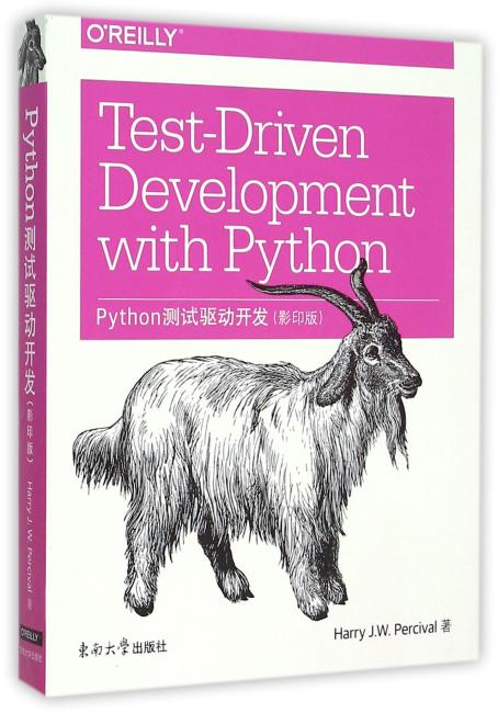 Python测试驱动开发(影印版)
