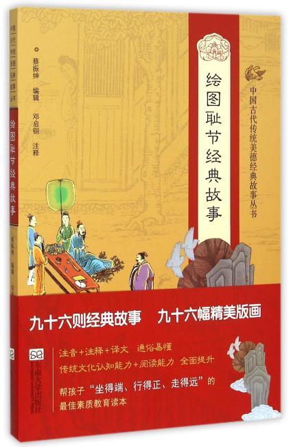 中国古代传统美德经典故事丛书·绘图耻节经典故事