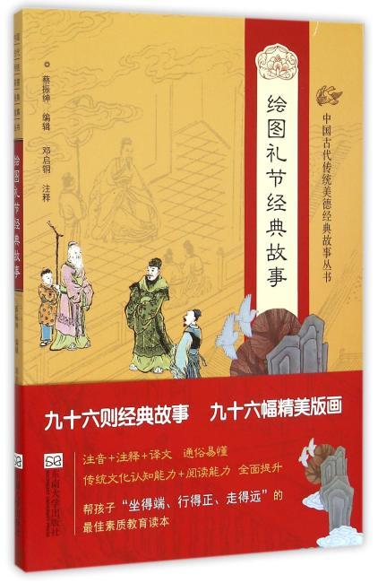 中国古代传统美德经典故事丛书·绘图礼节经典故事