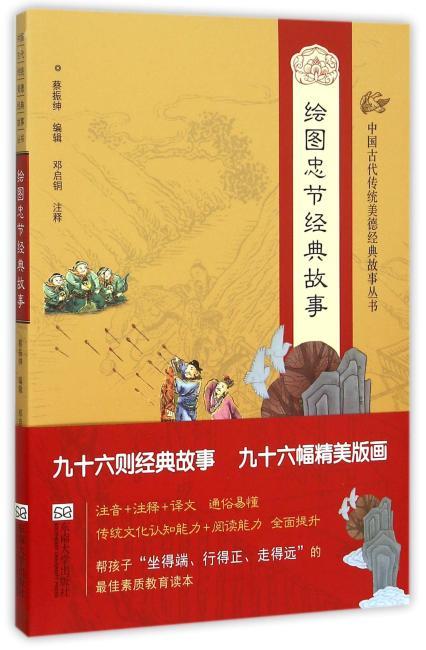 中国古代传统美德经典故事丛书·绘图忠节经典故事