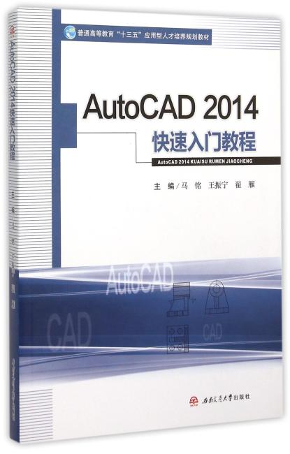 AutoCAD2014快速入门教程