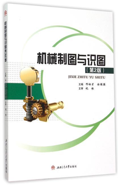 机械制图与识图(第2版)