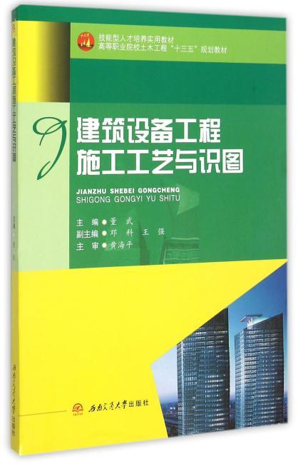 建筑设备工程施工工艺与识图