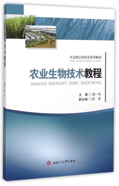 农业生物技术教程