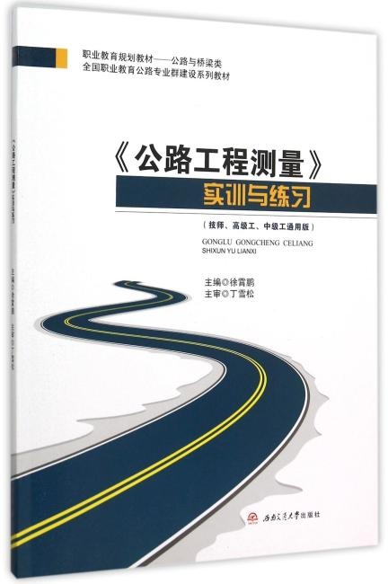 《公路工程测量》实训与练习