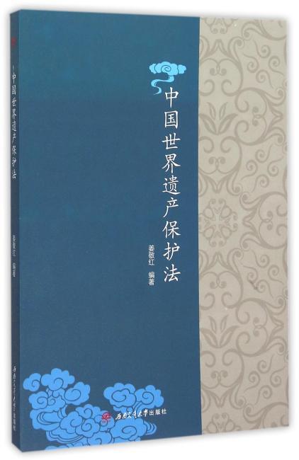 中国世界遗产保护法
