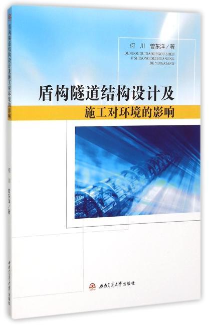 盾构隧道结构设计及施工对环境的影响
