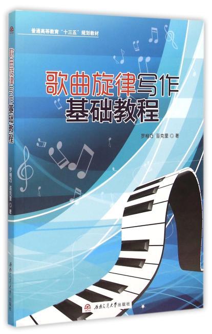 歌曲旋律写作基础教程