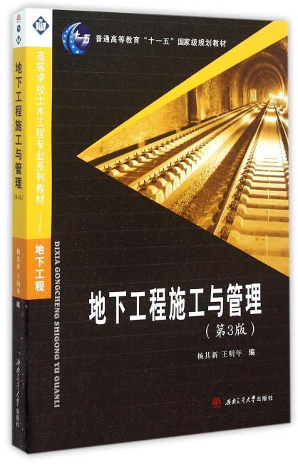 地下工程施工与管理(第3版)