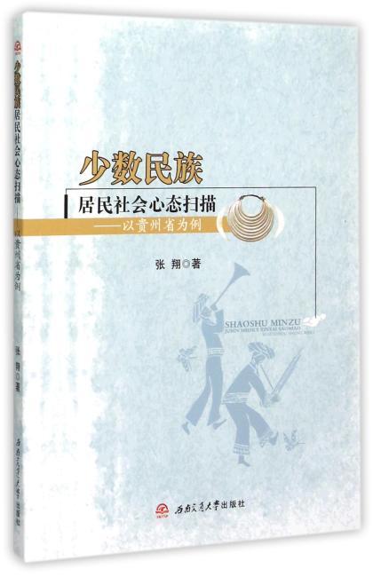 少数民族居民社会心态扫描——以贵州省为例