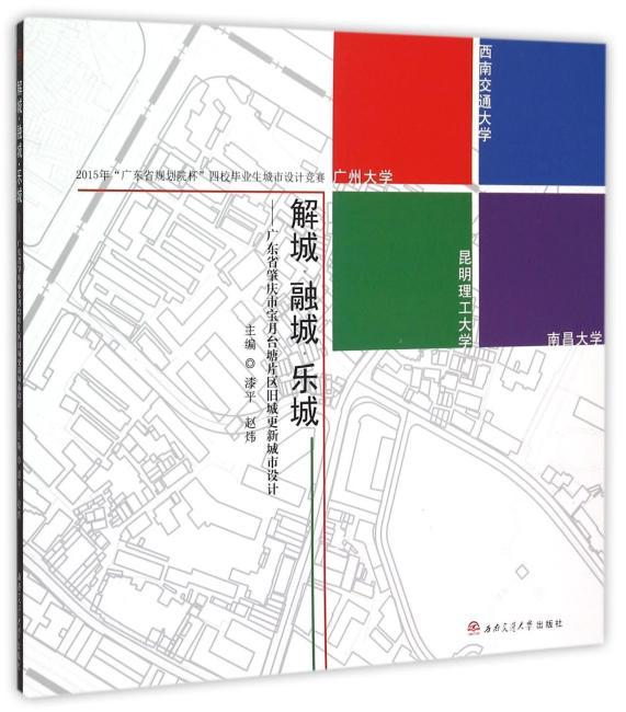 解城·融城·乐城——广东省肇庆市宝月台塘片区旧城更新城市设计