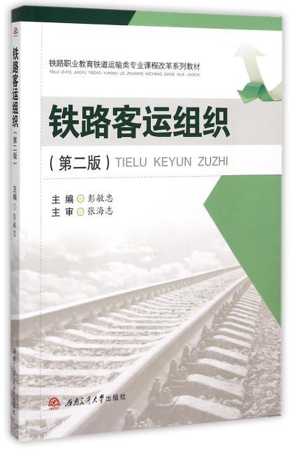 铁路客运组织(第二版)