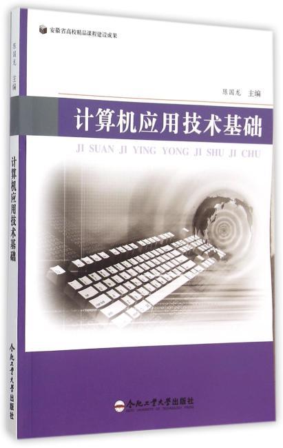 计算机应用技术基础