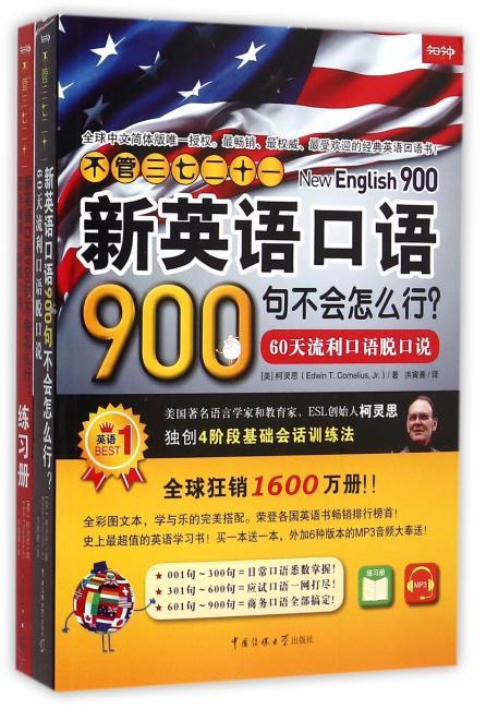 《不管三七二十一新英语口语900句不会怎么行?—— 60天流利口语脱口说》(教材+练习册+MP3光盘)