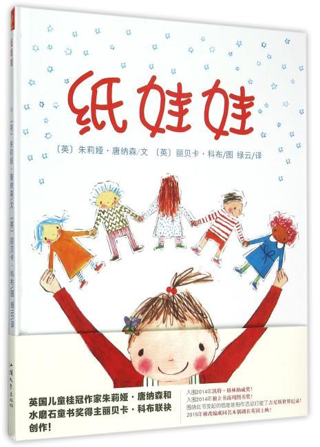 天星童书/全球精选绘本(引进精装) 纸娃娃