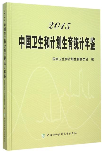2015中国卫生和计划生育统计年鉴