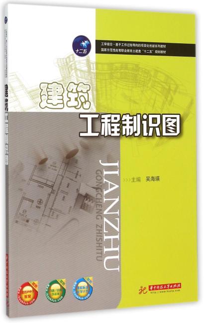 建筑工程制识图