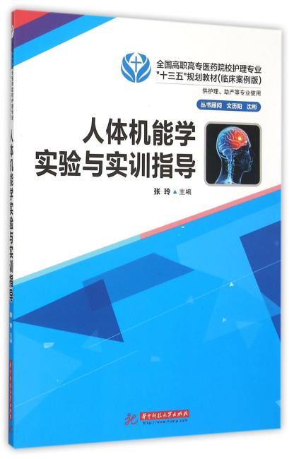 人体机能学实验与实训指导