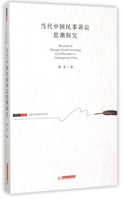 当代中国民事诉讼思潮探究