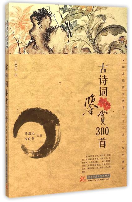 古诗词鉴赏300首