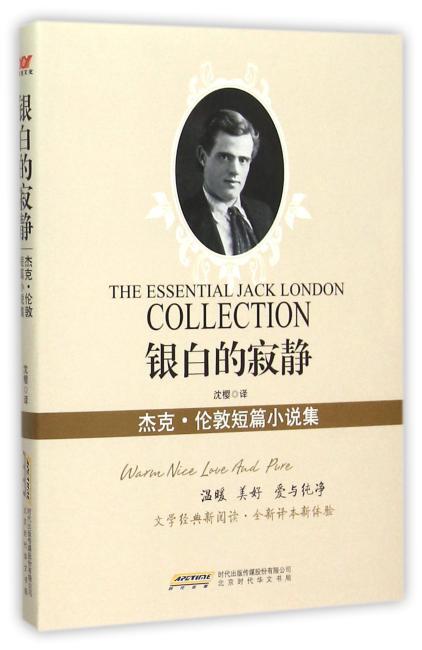 银白的寂静:杰克?伦敦短篇小说集