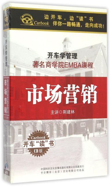 著名商学院EMBA课程——市场营销