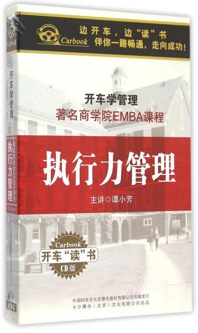 著名商学院EMBA课程——执行力管理