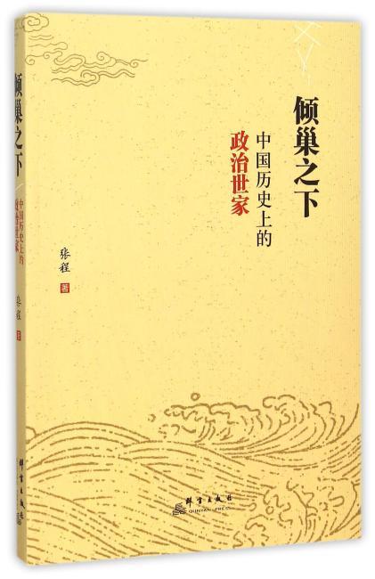 倾巢之下:中国历史上的政治世家