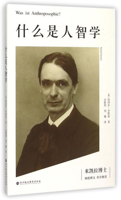 什么是人智学--德国资深的人智学学者齐默曼在国内出版的第一本人智学专著