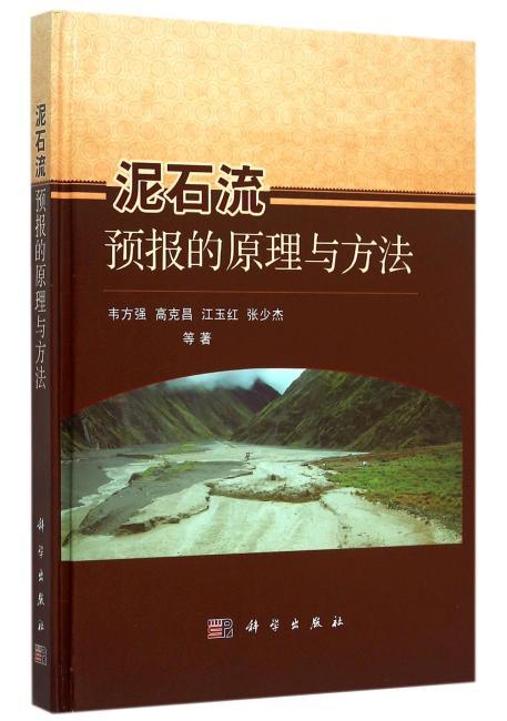泥石流预报的原理与方法