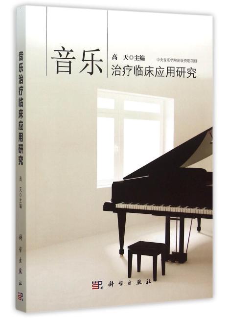 音乐治疗临床应用研究