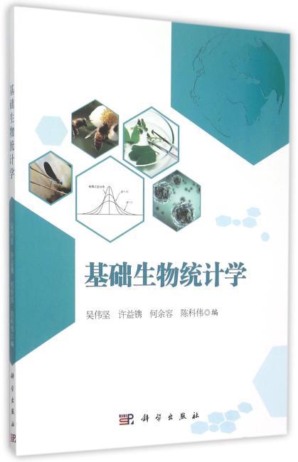 基础生物统计学