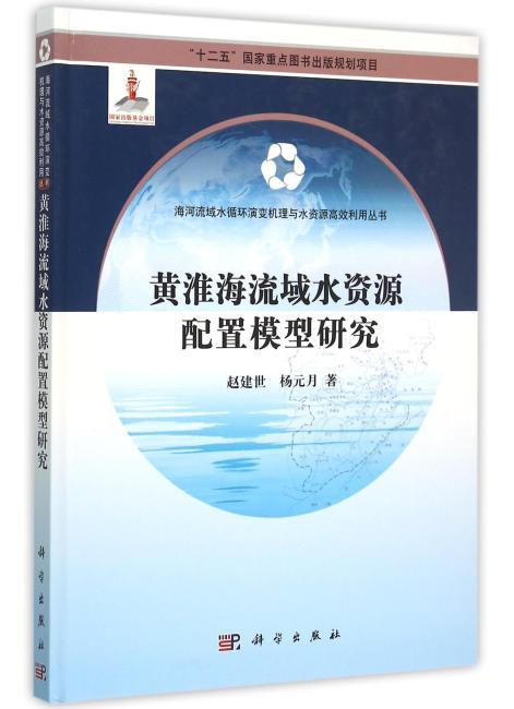 黄淮海流域水资源配置模型研究