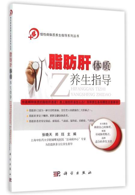脂肪肝体质养生指导