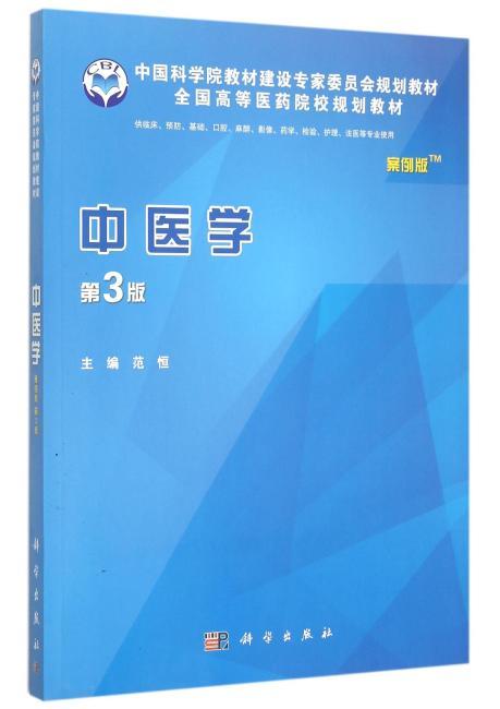 中医学(案例版)