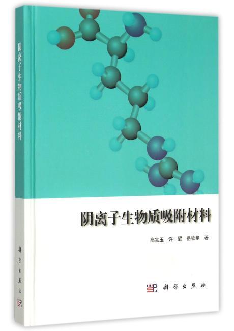 阴离子生物质吸附材料