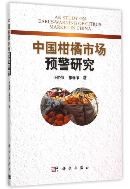 中国柑橘市场预警研究