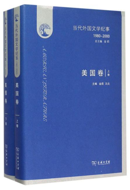 当代外国文学纪事(1980-2000)·美国卷(上下卷)
