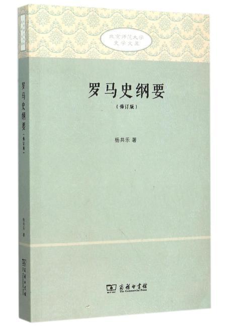罗马史纲要(修订版)