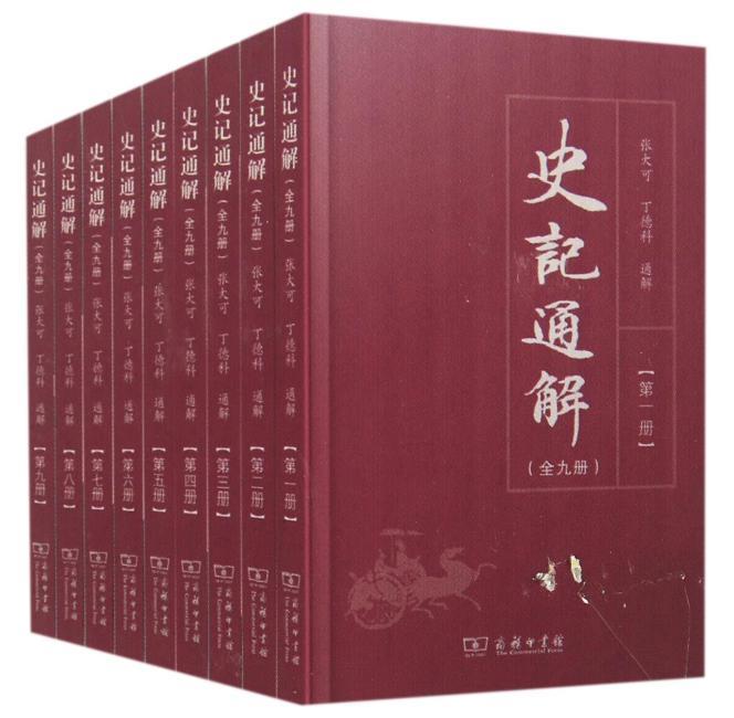 史记通解(全九册)